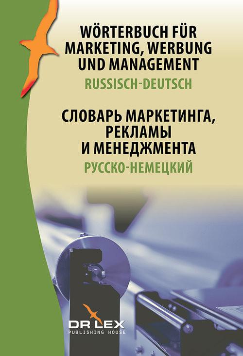 okładka Wörterbuch für Marketing Werbung und Management Russisch-Deutsch ??????? ??????????, ?????´?? ? ??????????? ??´????-????´????, Książka | Piotr Kapusta