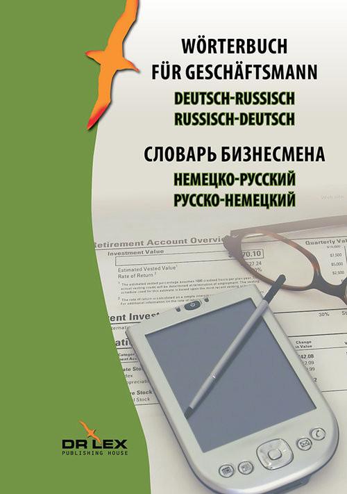 okładka Wörterbuch für Geschäftsmann Deutsch-Russisch Russisch-Deutsch ??????? ????????´?? ????´???-??´????? ??´????-????´????, Książka | Piotr Kapusta