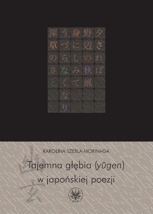 okładka Tajemna głębia (ylgen) w japońskiej poezji Twórczość Fujiwary Shunzeia i jej związki z buddyzmem, Książka   Szebla-Morinaga Karolina