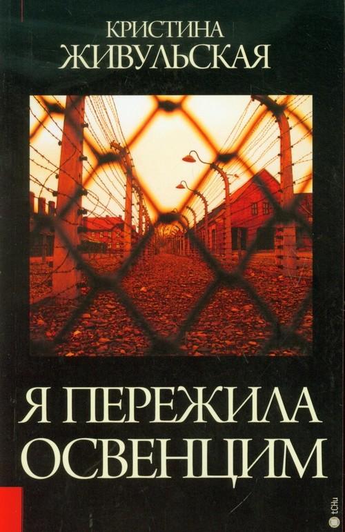 okładka Przeżyłam Oświęcim wersja rosyjska, Książka | Żywulska Krystyna