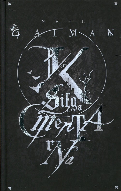 okładka Księga cmentarna, Książka | Gaiman Neil