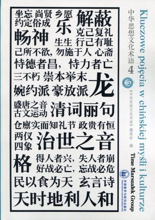 okładka Kluczowe pojęcia w chińskiej myśli i kulturze Tom 4, Książka |