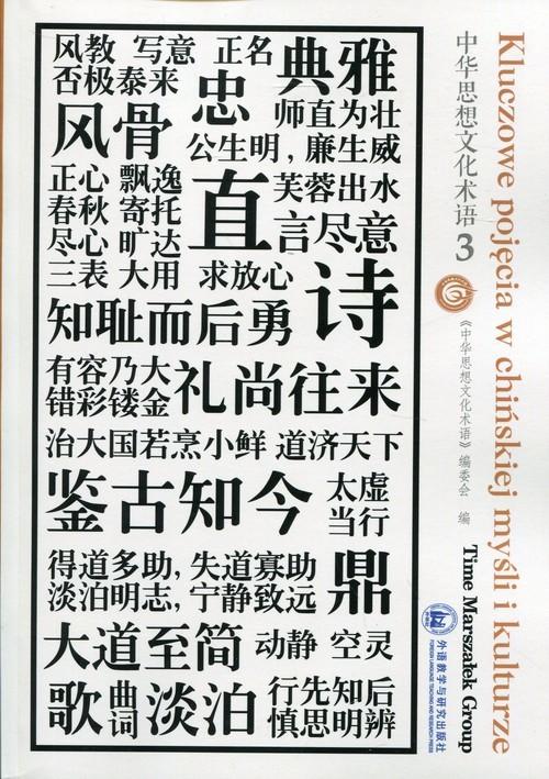 okładka Kluczowe pojęcia w chińskiej myśli i kulturze Tom 3, Książka |