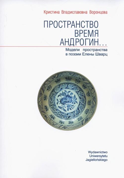 okładka Przestrzeń Czas Androgyn wersja rosyjskojęzyczna Modele przestrzeni w poezji Heleny Szwarc, Książka | Vorontsova Kristina
