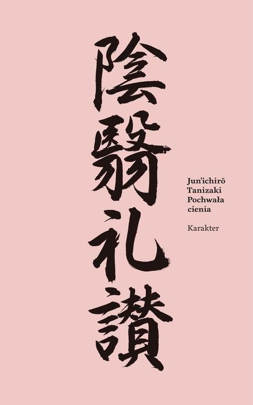 okładka Pochwała cienia, Książka | Tanizaki Jun'ichiro