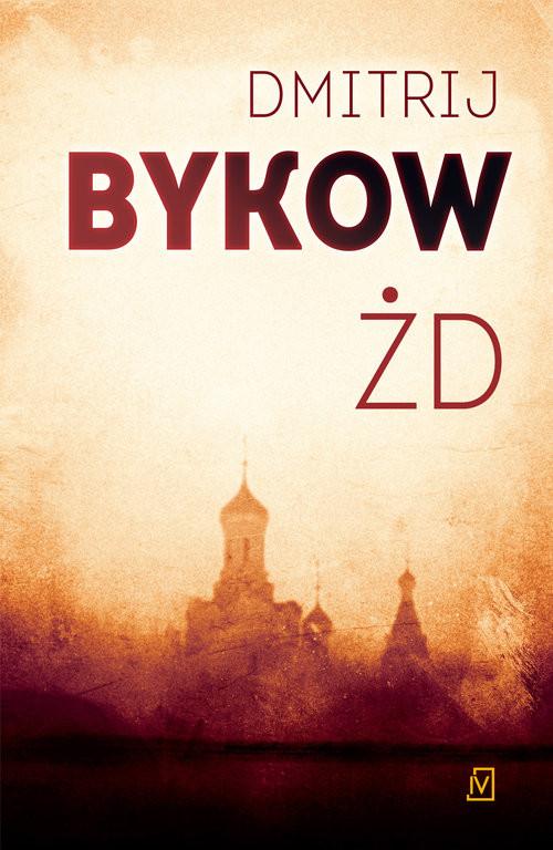 okładka ŻD, Książka | Dmitrij Bykow