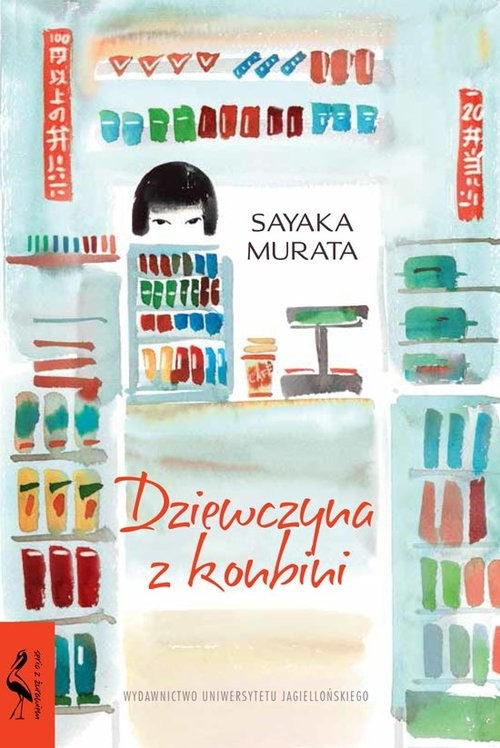 okładka Dziewczyna z konbiniksiążka |  | Murata Sayaka