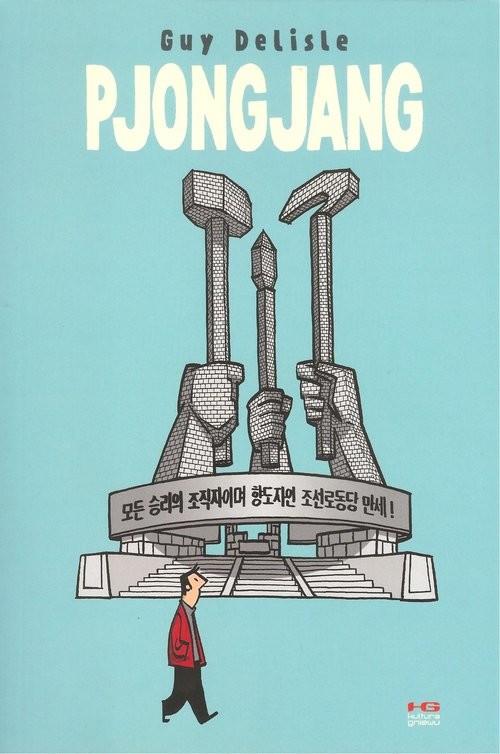 okładka Pjongjangksiążka |  | Delisle Guy