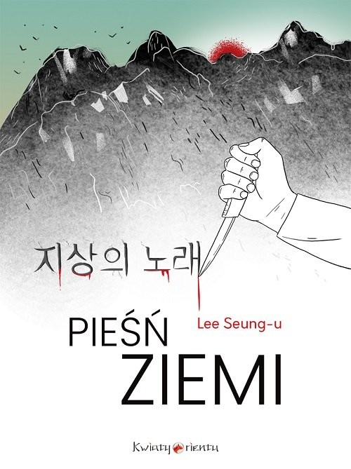 okładka Pieśń ziemiksiążka |  | Seung-U Lee