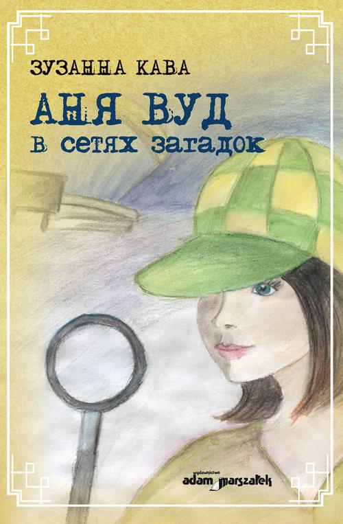 okładka Ania Wood w sieci zagadek (wersja rosyjska), Książka   Kawa Zuzanna