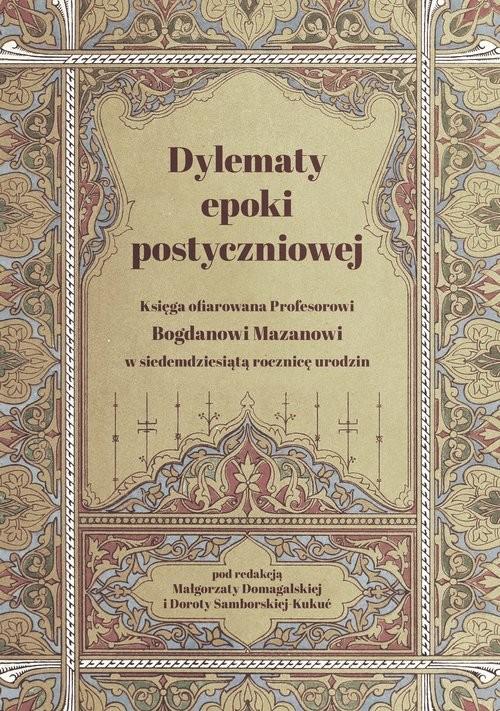 okładka Dylematy epoki postyczniowej Księga ofiarowana Bogdanowi Mazanowi w siedemdziesiątą rocznicę urodzin, Książka |