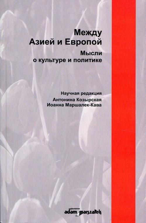 okładka Między Azją i Europą, Książka |