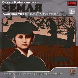 okładka Ziemiaaudiobook | MP3 | Kobylanśka Olha