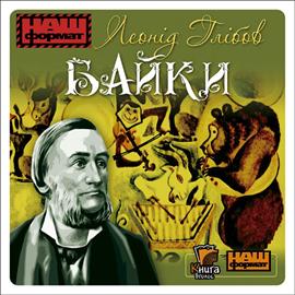 okładka Bajki, Audiobook | Hlibow Łeonid