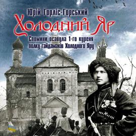 okładka Chołodnyj Jar, Audiobook | Horlis-Horski Jurij