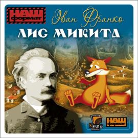 okładka Lis Mykyta, Audiobook | Franko Iwan