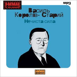 okładka Nieczysta Siła, Audiobook | Koroliw-Staryj Wasyl