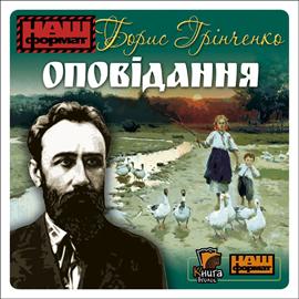 okładka Opowiadania, Audiobook | Hrinchenko Borys