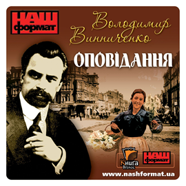 okładka Opowiadania, Audiobook | Wynnyczenko Wołodymyr