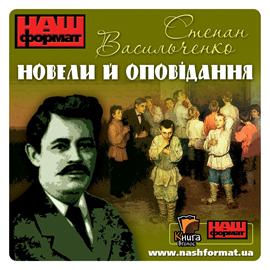 okładka Powieści i opowiadaniaaudiobook | MP3 | Wasylczenko Stepan