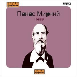 okładka Powijaaudiobook | MP3 | Myrnyj Panas