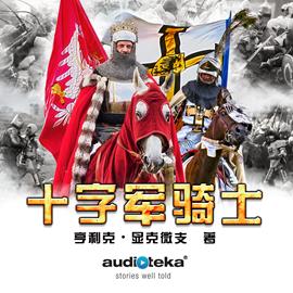 okładka Shizijun qishi, Audiobook | Henryk Sienkiewicz