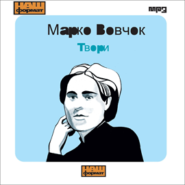 okładka Tvoryaudiobook | MP3 | Wowczok Marko