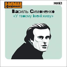 okładka U Twojemu Imeni Żywu, Audiobook | Symonenko Wasyl