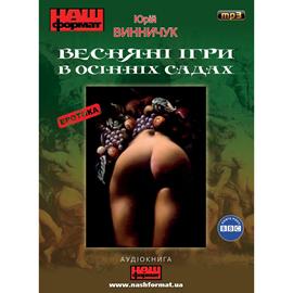 okładka Vesniani Igry v Osinnih Sadahaudiobook | MP3 | Jurij  Wynnyczuk