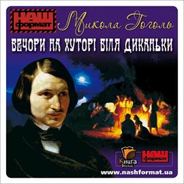 okładka Wieczory na chutorze niedaleko Dikańki, Audiobook | Hohol Mykoła