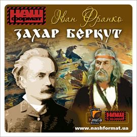 okładka Zachar Berkut, Audiobook | Franko Iwan