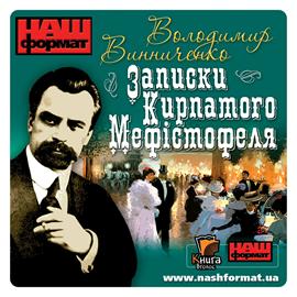 okładka Zapysky kyrpatoho Mefistofela, Audiobook | Wynnyczenko Wołodymyr