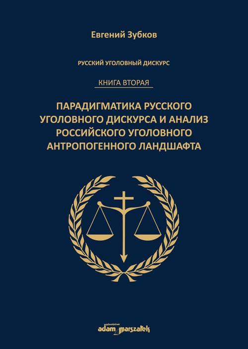 okładka Rosyjski dyskurs przestępczy. Księga druga. Paradygmatyka rosyjskiego dyskursu przestępczego, Książka | Zubkow Jewgienij