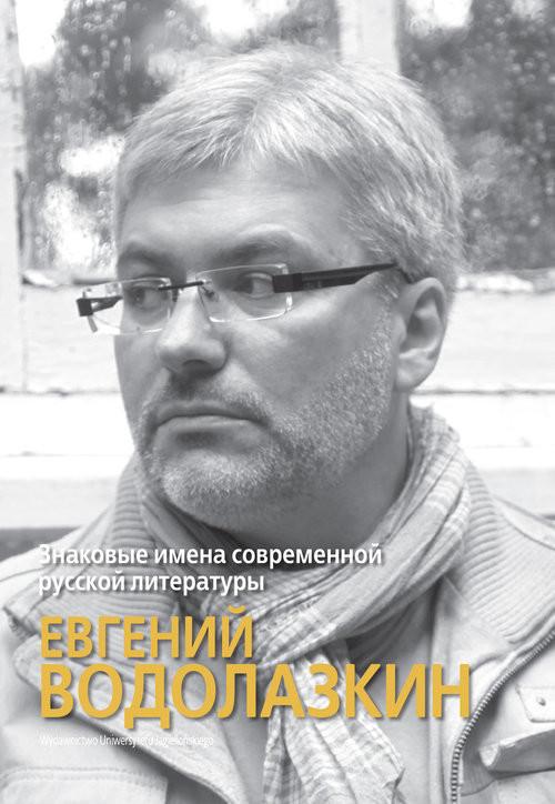 okładka ???????? ????? ??????????? ??????? ??????????: ??????? ?????????? / Wybitni pisarze współczesnej lit, Książka | Anna Skotnicka, Janusz Świeży