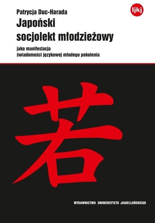 okładka Japoński socjolekt młodzieżowy jako manifestacja świadomości językowej młodego pokolenia, Książka | Duc-Harada Patrycja