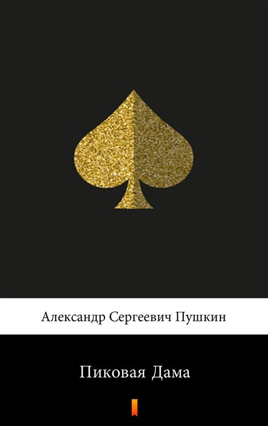 okładka Пиковая Дама (Dama pikowa), Ebook | Aleksander Puszkin