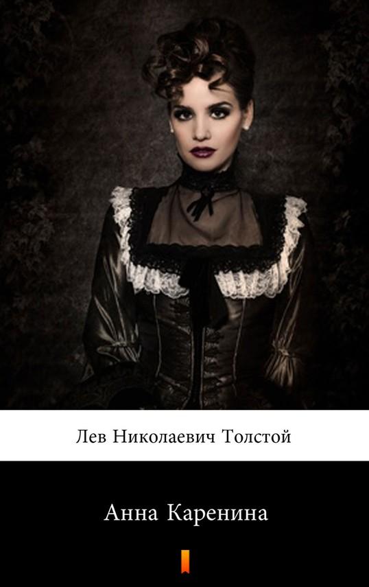 okładka Анна Каренина (Anna Karenina), Ebook | Lew Tołstoj