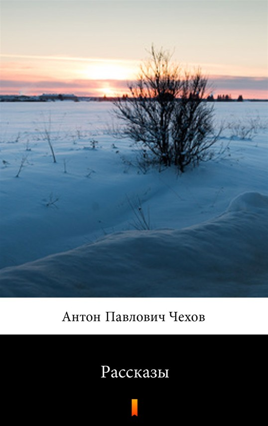 okładka Рассказы. Рассказы (Opowiadania), Ebook | Antoni Czechow