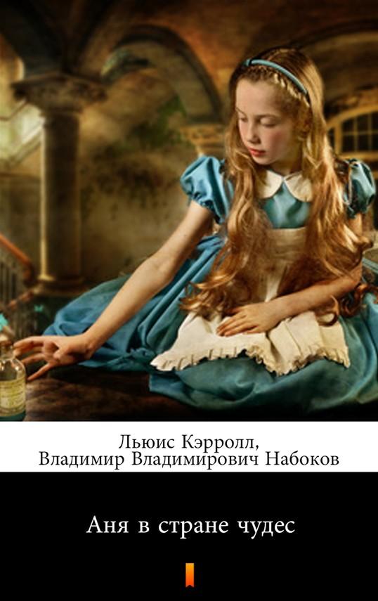 okładka Аня в стране чудес (Alicja w Krainie Czarów), Ebook | Lewis Carroll, Льюис Кэрролл