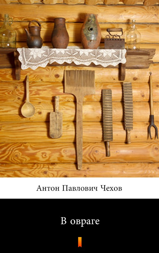 okładka В овраге (W wąwozie), Ebook   Антон Павлович Чехов, Anton Pawłowicz Czechow