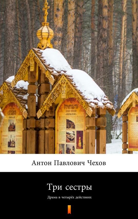okładka Три сестры (Trzy siostry), Ebook   Антон Павлович Чехов, Anton Pawłowicz Czechow