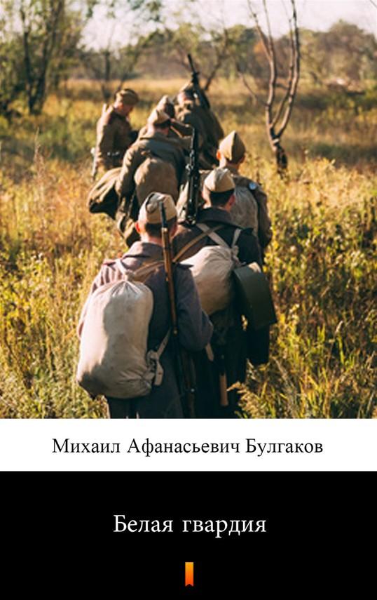 okładka Белая гвардия (Biała gwardia)ebook | epub, mobi | Michaił Bułhakow, Михаил Афанасиевич Булгаков