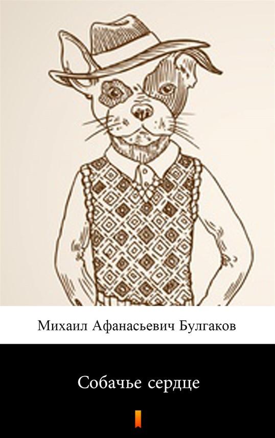 okładka Собачье сердце (Psie serce)ebook   epub, mobi   Michaił Bułhakow, Михаил Афанасиевич Булгаков