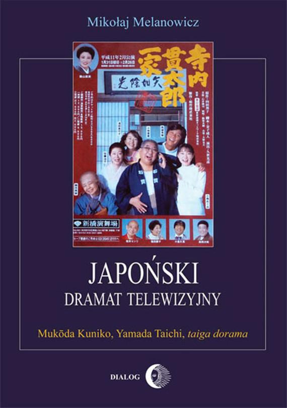 okładka Japoński dramat telewizyjny. Mukōda Kuniko, Yamada Taichi, taiga doramaebook | epub, mobi | Mikołaj Melanowicz