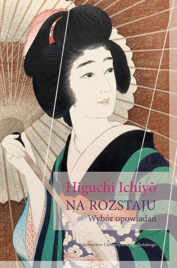 okładka Na rozstajuebook   epub, mobi   Ichiyo Higuchi