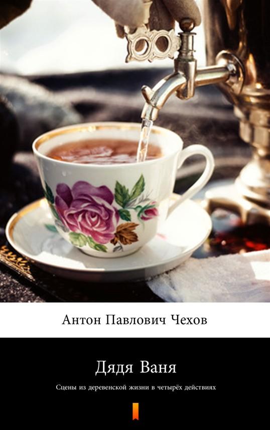 okładka Дядя Ваня (Wujaszek Wania), Ebook   Антон Павлович Чехов, Anton Pawłowicz Czechow