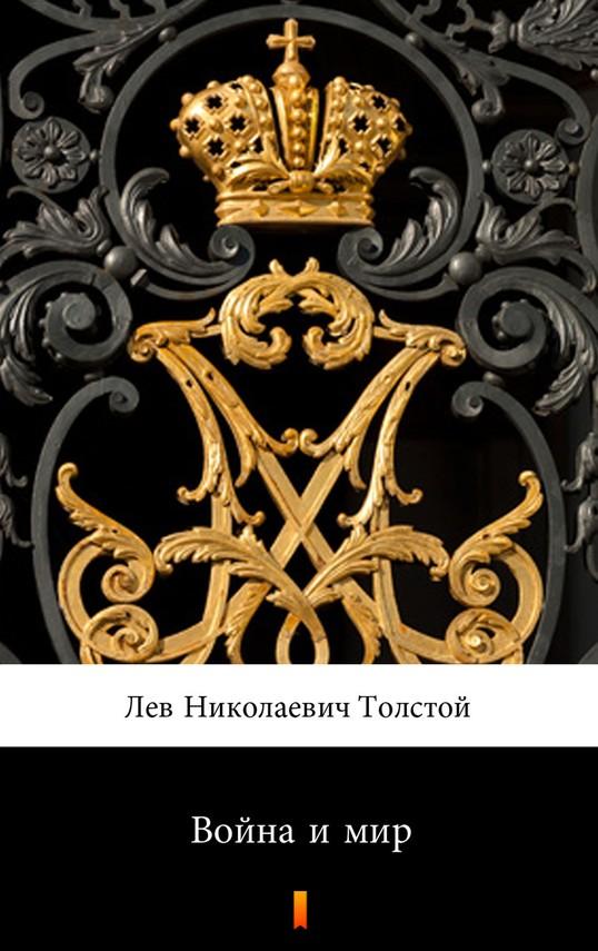 okładka Война и мир (Wojna i pokój)ebook | epub, mobi | Lew Tołstoj