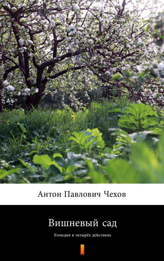 okładka Вишневый сад (Wiśniowy sad)ebook | epub, mobi | Антон Павлович Чехов, Anton Pawłowicz Czechow