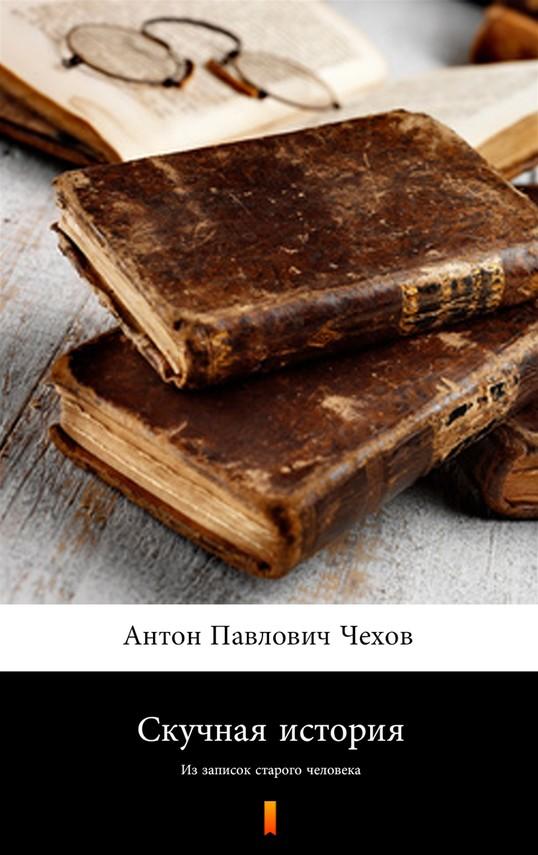 okładka Скучная история (Nieciekawa historia)ebook | epub, mobi | Антон Павлович Чехов, Anton Pawłowicz Czechow