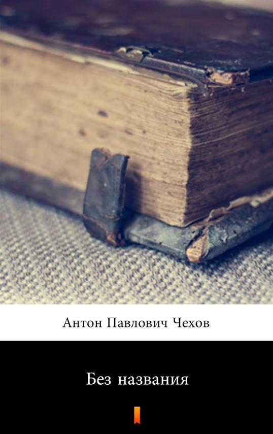 okładka Без названия (Bez tytułu)ebook | epub, mobi | Антон Павлович Чехов, Anton Pawłowicz Czechow
